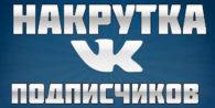 Накрутка друзей Вконтакте — Рейтинг сервисов по накрутке друзей 2019