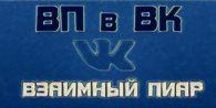 Взаимный пиар Вконтакте (Вк) бесплатно и быстро