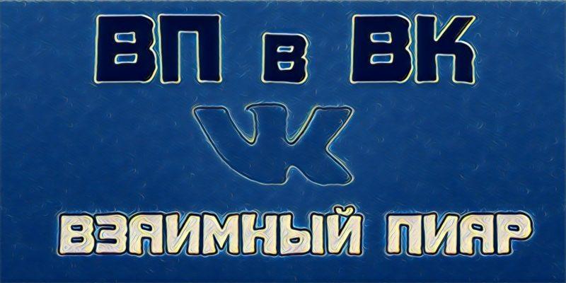 Взаимный пиар Вконтакте
