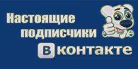 Где дешево купить подписчиков Вконтакте | ТОП 5 сервисов