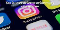 Как быстро набрать подписчиков в Инстаграме бесплатно