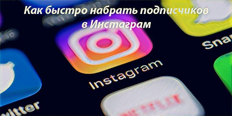 Как быстро набрать подписчиков в Инстаграме
