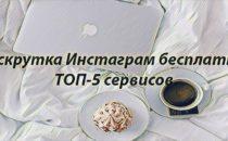 Раскрутка Инстаграм бесплатно 2020: ТОП 5 сервисов