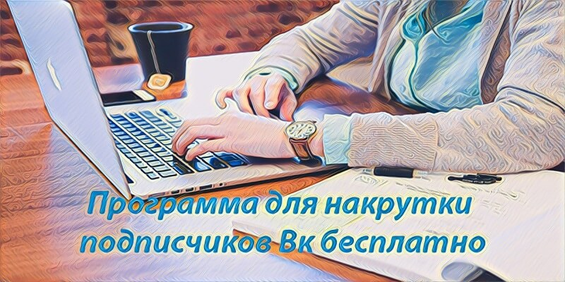 Программа для накрутки подписчиков Вк онлайн