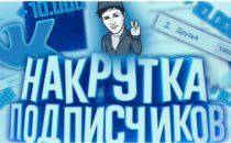 Накрутка группы Вк: ТОП 5 лучших сервисов в сети