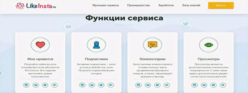 накрутить подписчиков бесплатно в инстаграм