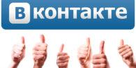 Купить лайки в Вк дешево и быстро онлайн | Платные лайки Вконтакте