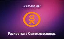 Раскрутка в Одноклассниках платно и бесплатно