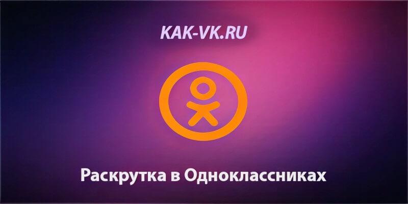 Раскрутка в Одноклассниках