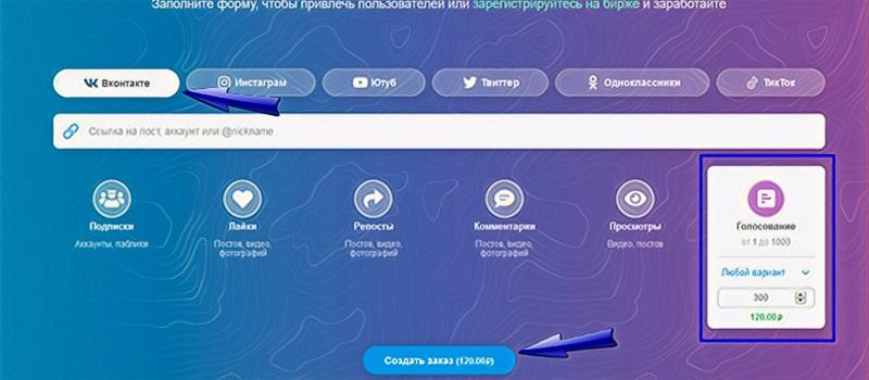 Как купить голосование в Вк (Вконтакте)