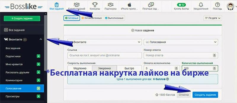 Как набрать голоса в голосовании Вконтакте самостоятельно