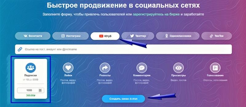 Как накрутить подписчиков Ютуб платно