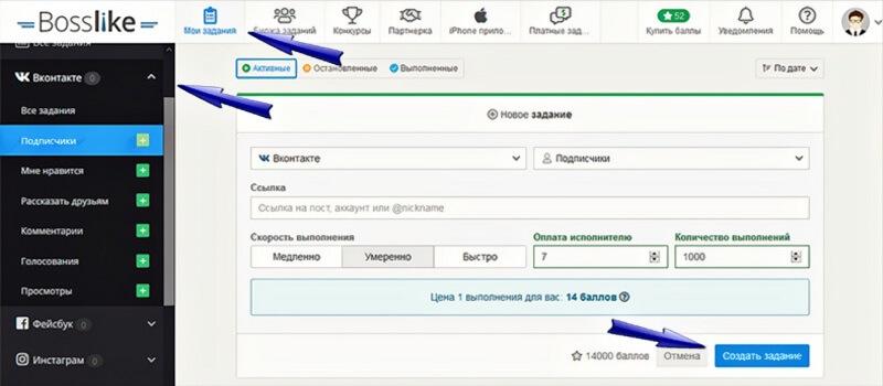 Как получить подписчиков Вконтакте с регистрацией