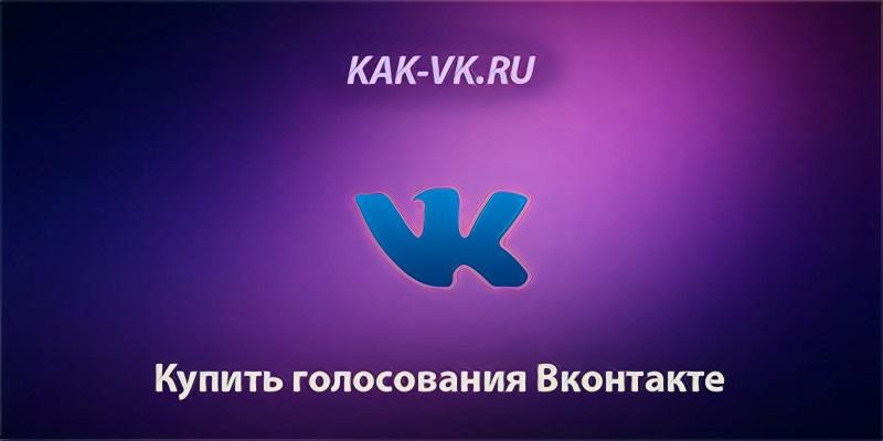 Купить голосования Вконтакте