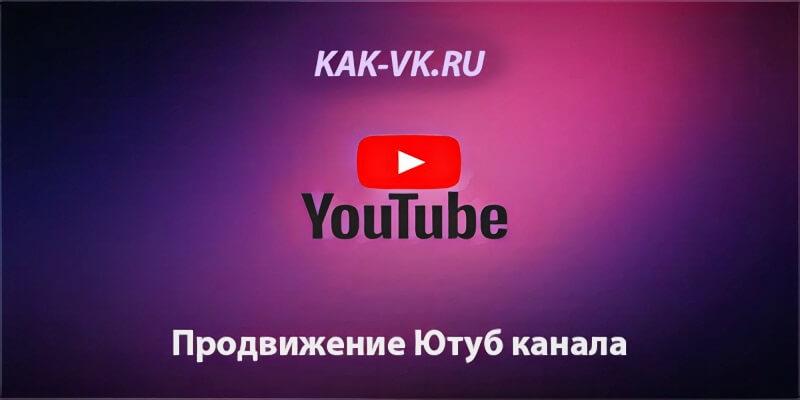 Продвижение Ютуб канала
