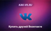 Купить друзей Вконтакте